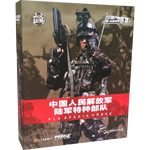 Chinese People's Liberation Army Special Forces - Recon